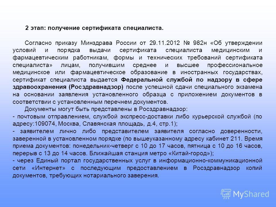 2 этап: получение сертификата специалиста. Согласно приказу Минздрава России от 29.11.2012 982 н «Об утверждении условий и порядка выдачи сертификата специалиста медицинским и фармацевтическим работникам, формы и технических требований сертификата сп