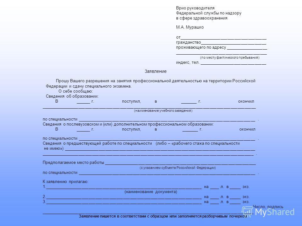Заявление на оформление гражданства ребенку образец