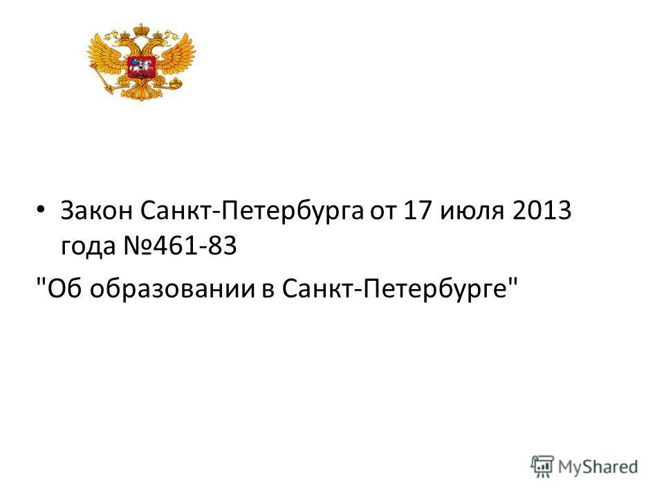 Закон Санкт-Петербурга от 17 июля 2013 года 461-83 Об образовании в Санкт-Петербурге
