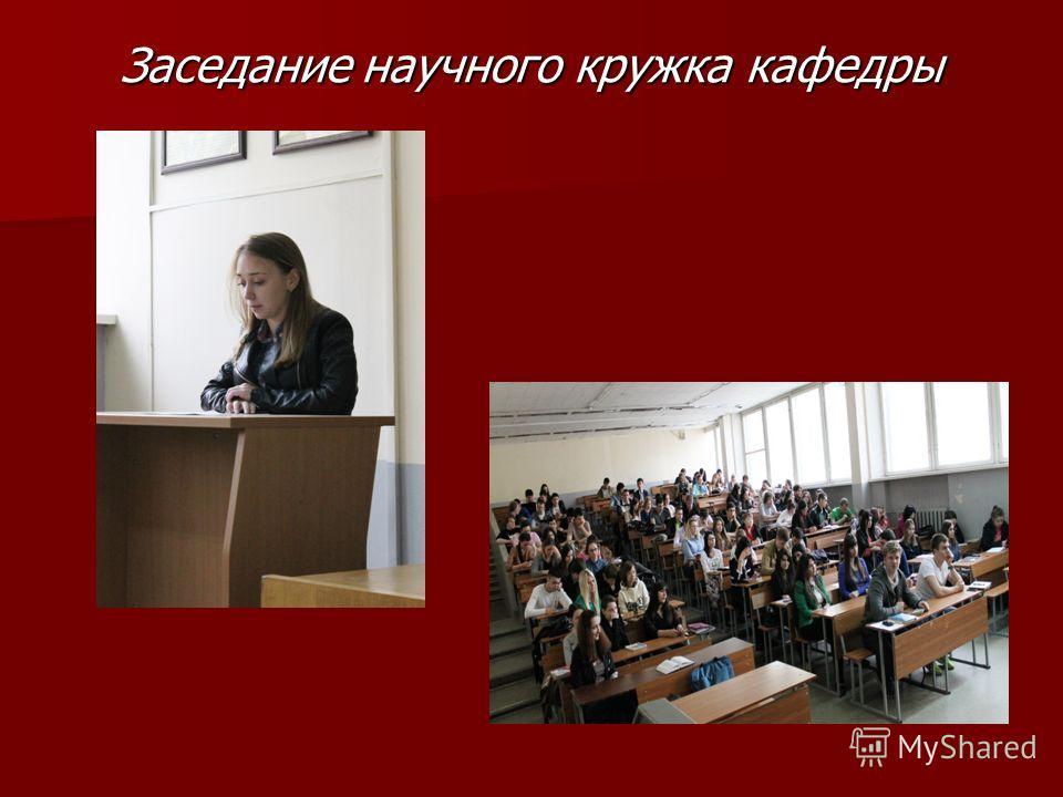 Заседание научного кружка кафедры