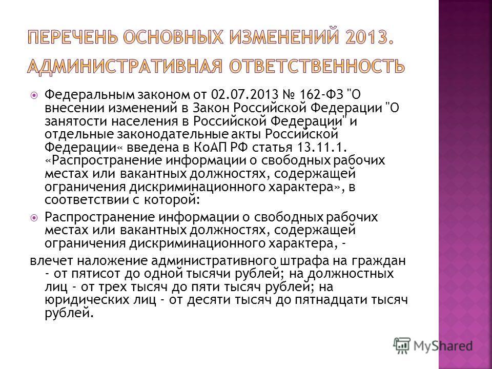 Федеральным законом от 02.07.2013 162-ФЗ