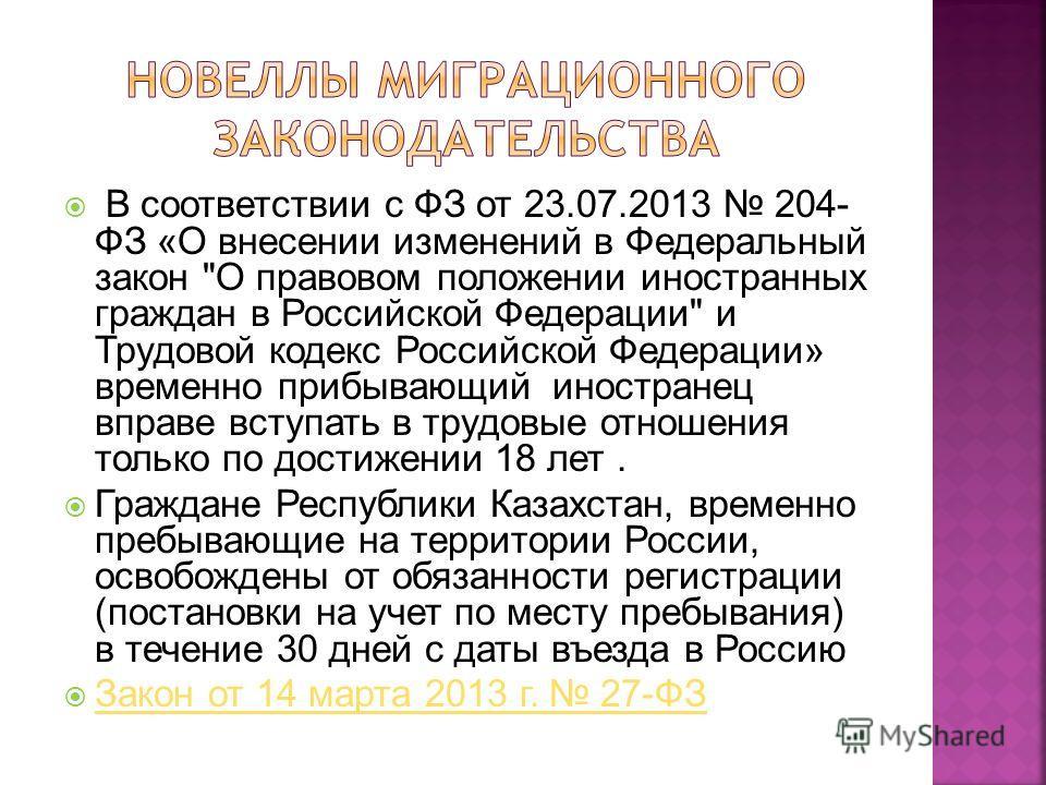 В соответствии с ФЗ от 23.07.2013 204- ФЗ «О внесении изменений в Федеральный закон