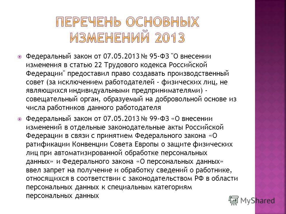 Федеральный закон от 07.05.2013 95-ФЗ