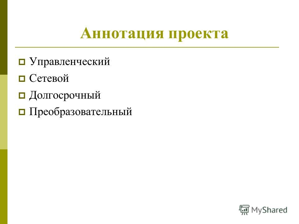 Аннотация проекта Управленческий Сетевой Долгосрочный Преобразовательный