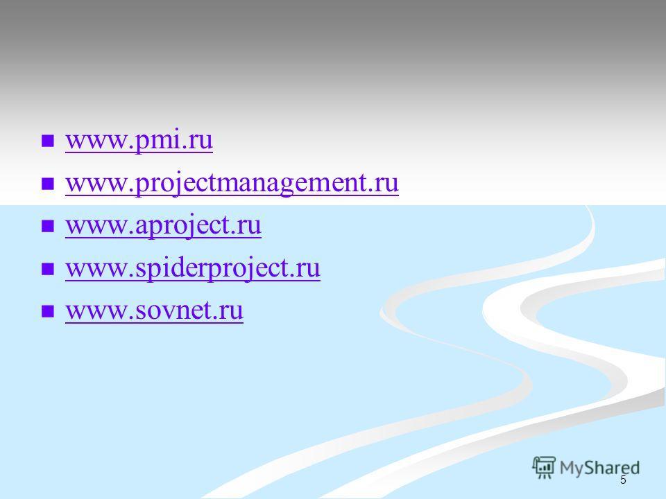 5 www.pmi.ru www.projectmanagement.ru www.aproject.ru www.spiderproject.ru www.sovnet.ru