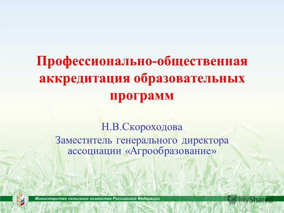 26 Профессионально-общественная аккредитация образовательных программ Н.В.Скороходова Заместитель генерального директора ассоциации «Агрообразование»