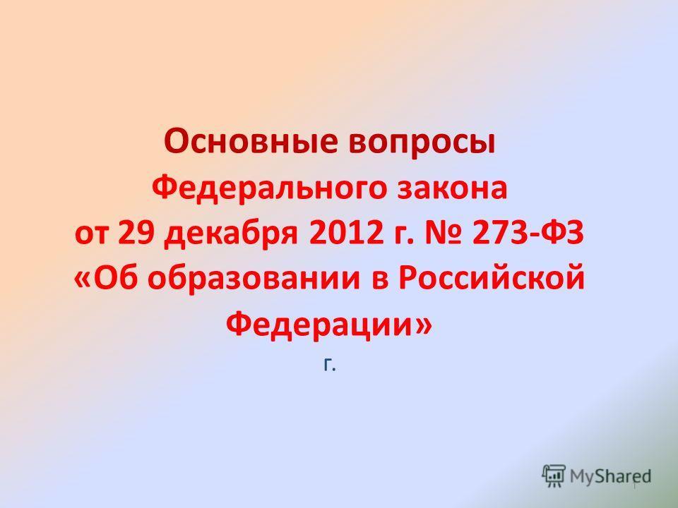Основные вопросы Федерального закона от 29 декабря 2012 г. 273-ФЗ «Об образовании в Российской Федерации» г. 1