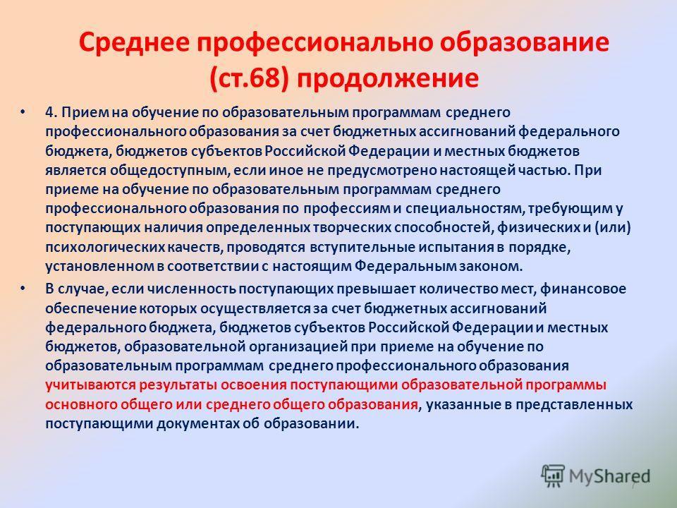 Среднее профессионально образование (ст.68) продолжение 4. Прием на обучение по образовательным программам среднего профессионального образования за счет бюджетных ассигнований федерального бюджета, бюджетов субъектов Российской Федерации и местных б