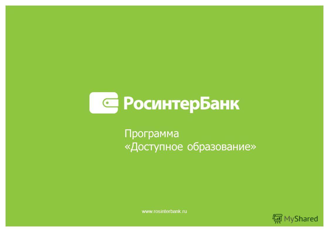 www.rosinterbank.ru Программа «Доступное образование»