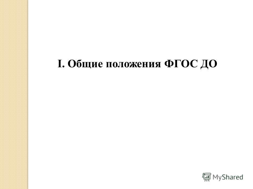 I. Общие положения ФГОС ДО