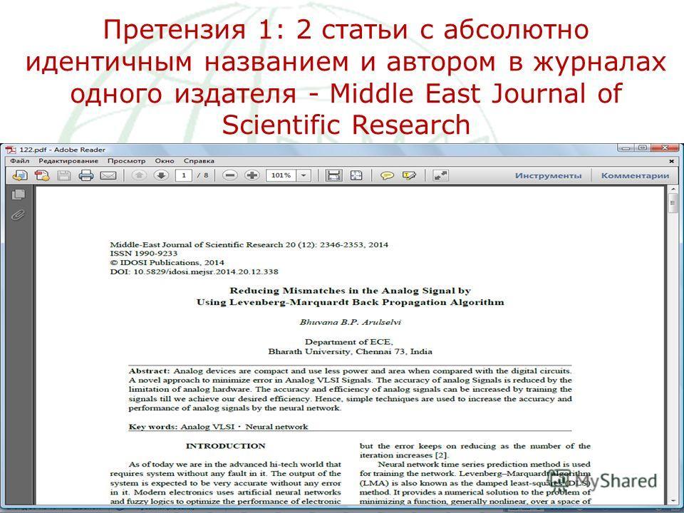 Претензия 1: 2 статьи с абсолютно идентичным названием и автором в журналах одного издателя - Middle East Journal of Scientific Research