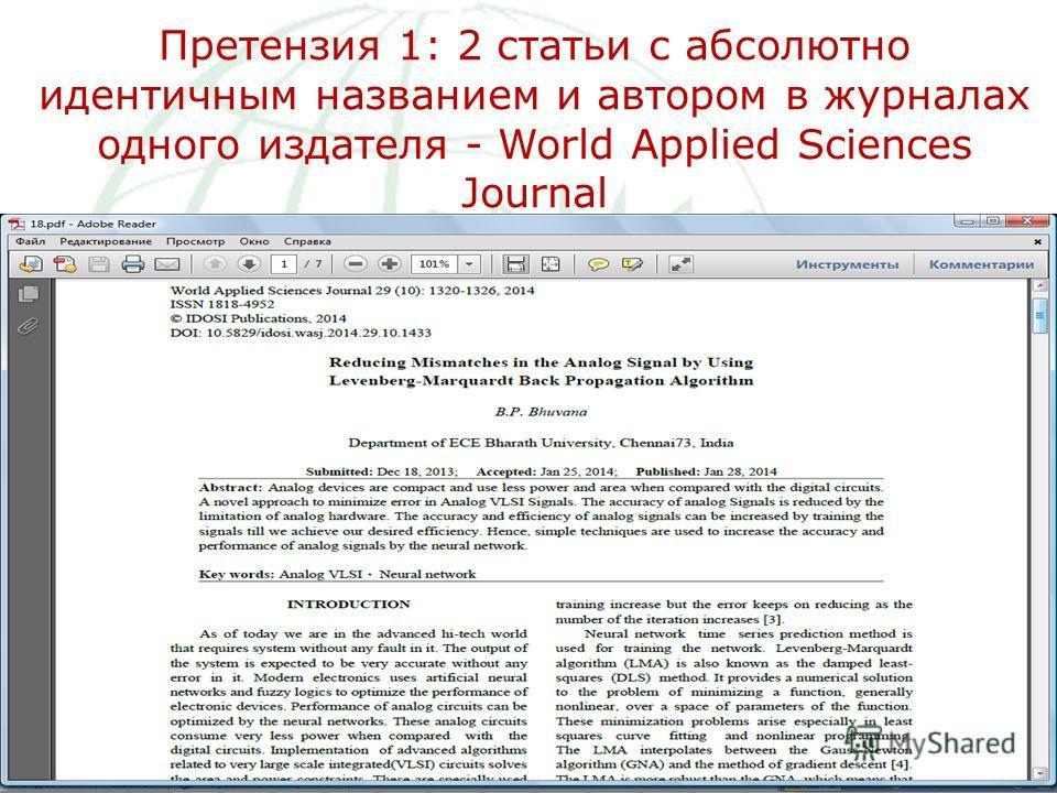 Претензия 1: 2 статьи с абсолютно идентичным названием и автором в журналах одного издателя - World Applied Sciences Journal