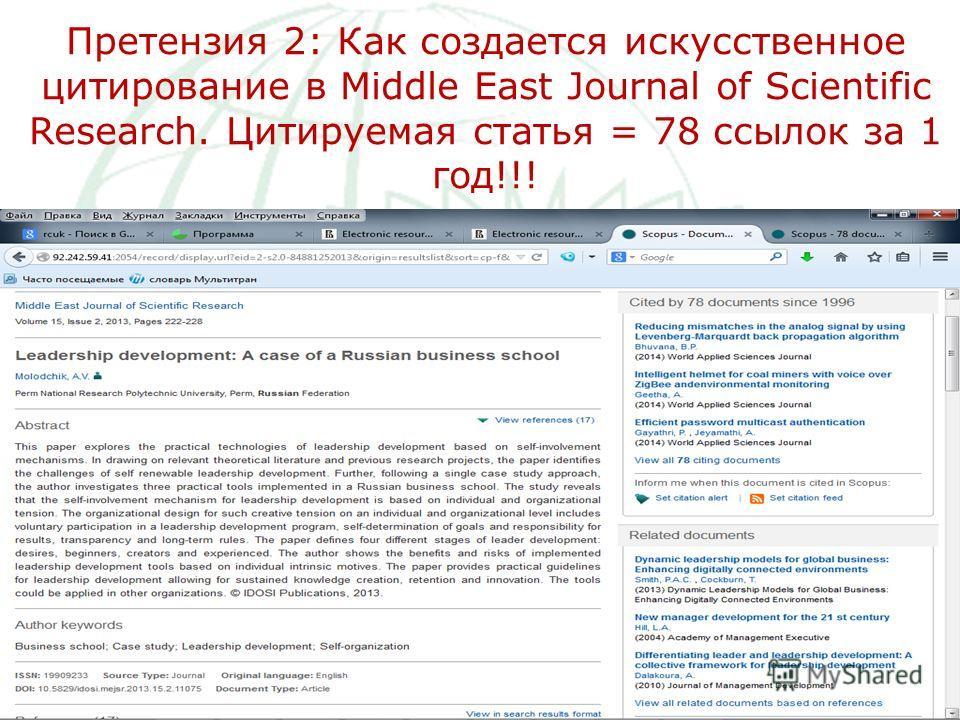 Претензия 2: Как создается искусственное цитирование в Middle East Journal of Scientific Research. Цитируемая статья = 78 ссылок за 1 год!!!