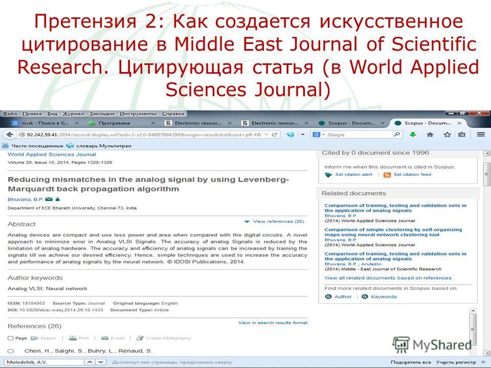 Претензия 2: Как создается искусственное цитирование в Middle East Journal of Scientific Research. Цитирующая статья (в World Applied Sciences Journal)