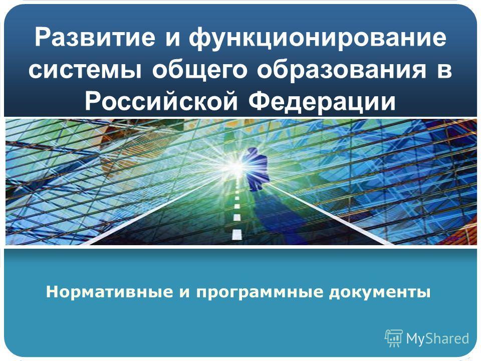 Развитие и функционирование системы общего образования в Российской Федерации Нормативные и программные документы