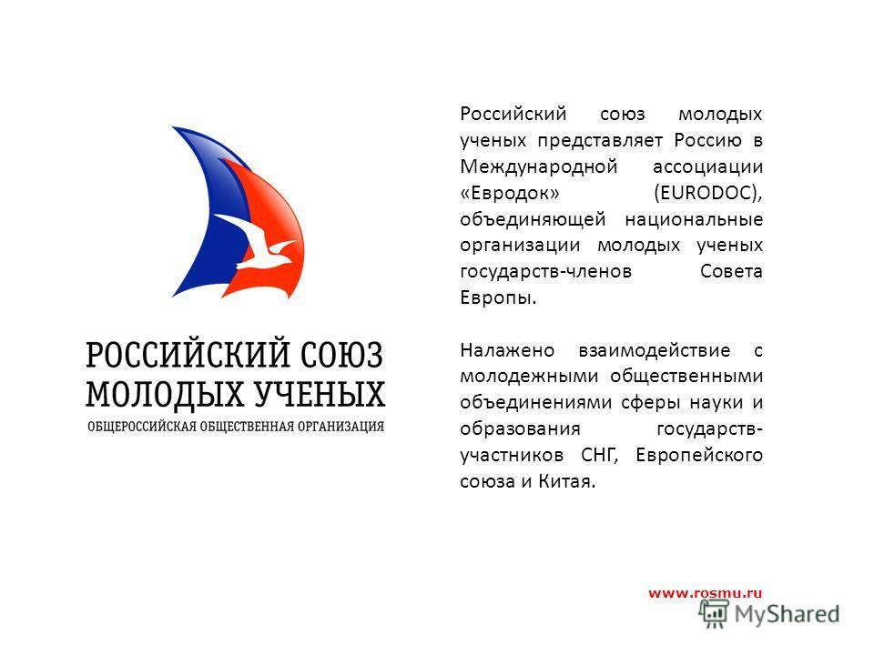 Российский союз молодых ученых представляет Россию в Международной ассоциации «Евродок» (EURODOC), объединяющей национальные организации молодых ученых государств-членов Совета Европы. Налажено взаимодействие с молодежными общественными объединениями