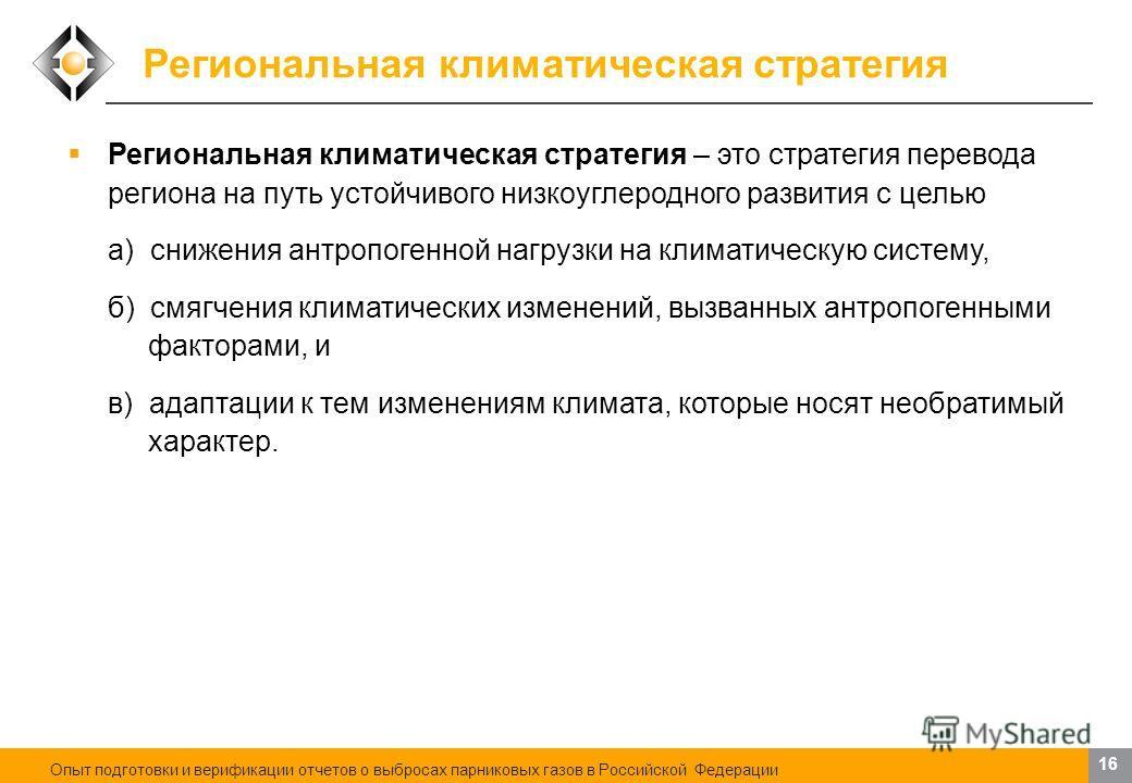 Смягчение изменений климата: существующие возможности. Роль и деятельность России 16 Региональная климатическая стратегия – это стратегия перевода региона на путь устойчивого низкоуглеродного развития с целью а) снижения антропогенной нагрузки на кли