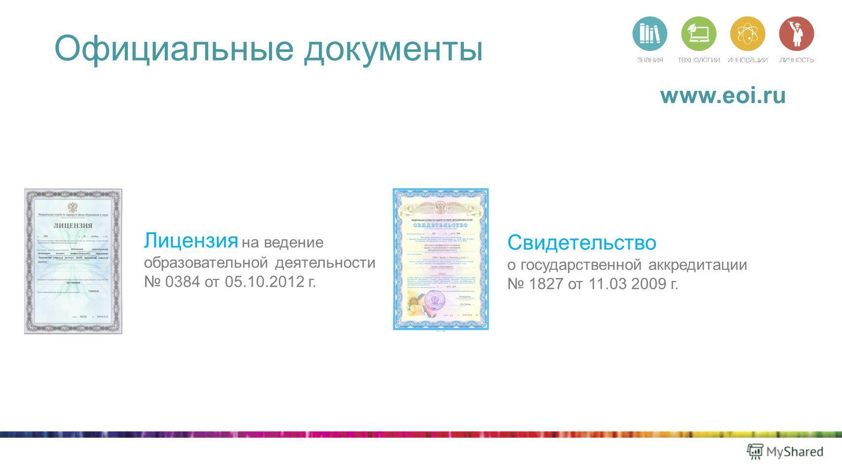 Лицензия на ведение образовательной деятельности 0384 от 05.10.2012 г. Свидетельство о государственной аккредитации 1827 от 11.03 2009 г. Официальные документы www.eoi.ru