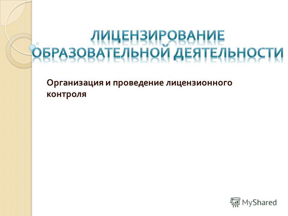 Организация и проведение лицензионного контроля