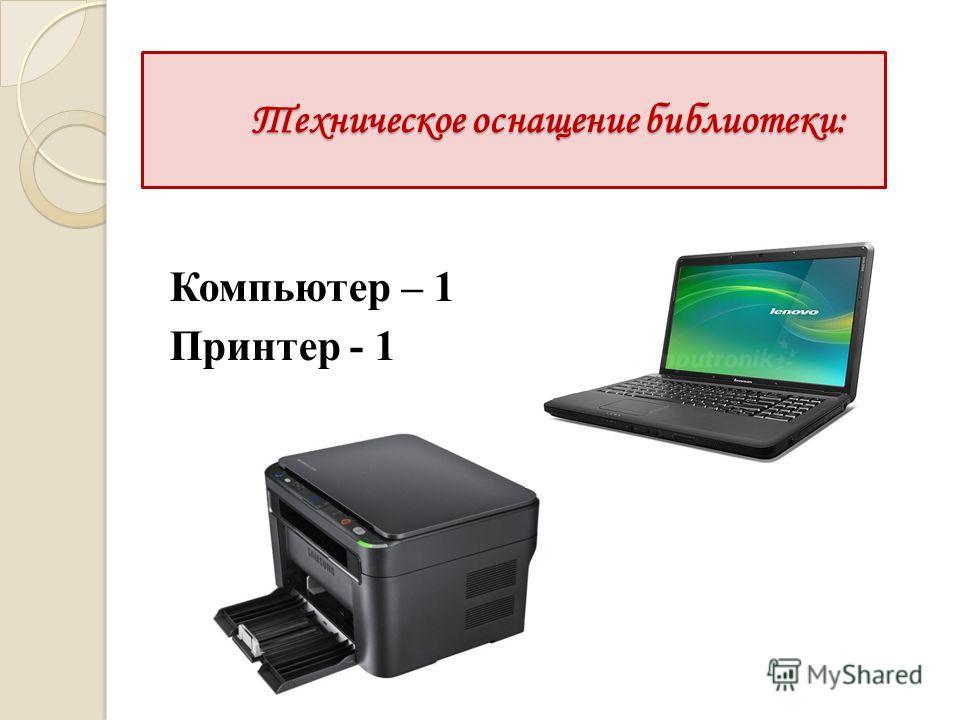 Техническое оснащение библиотеки: Техническое оснащение библиотеки: Компьютер – 1 Принтер - 1