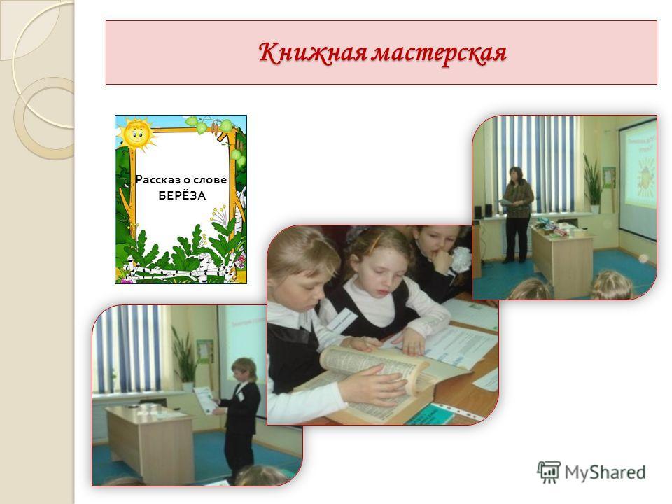Книжная мастерская Рассказ о слове БЕРЁЗА
