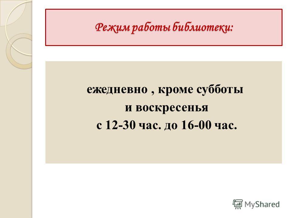 Режим работы библиотеки: ежедневно, кроме субботы и воскресенья с 12-30 час. до 16-00 час.