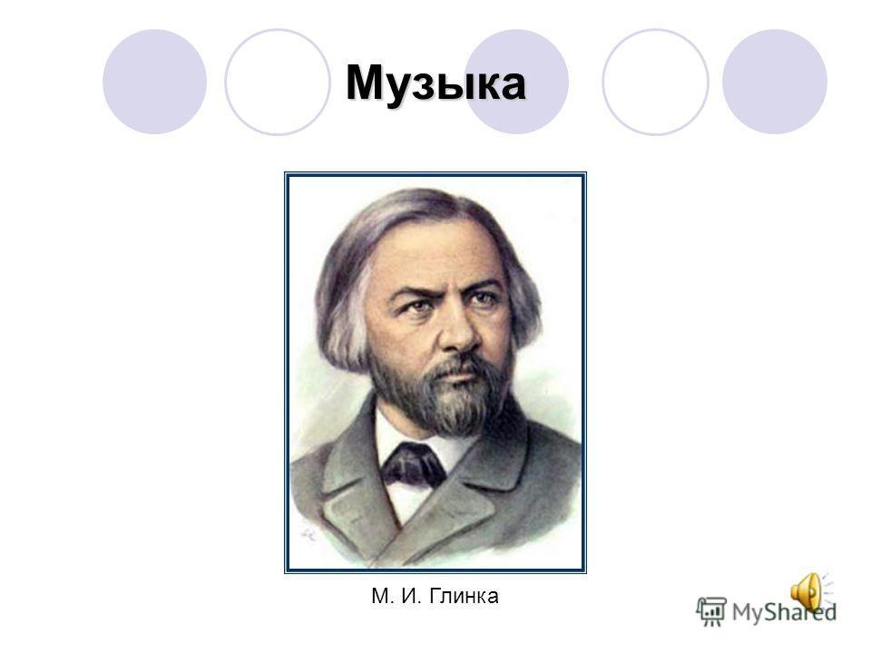 Музыка М. И. Глинка