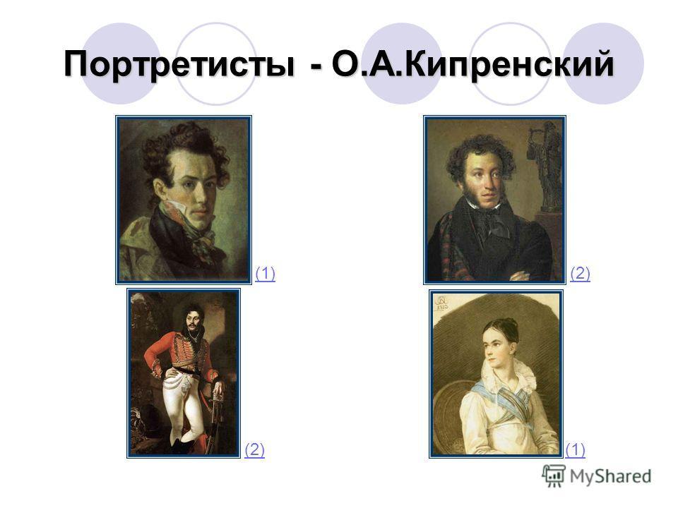 Портретисты - О.А.Кипренский (1) (2) (1)