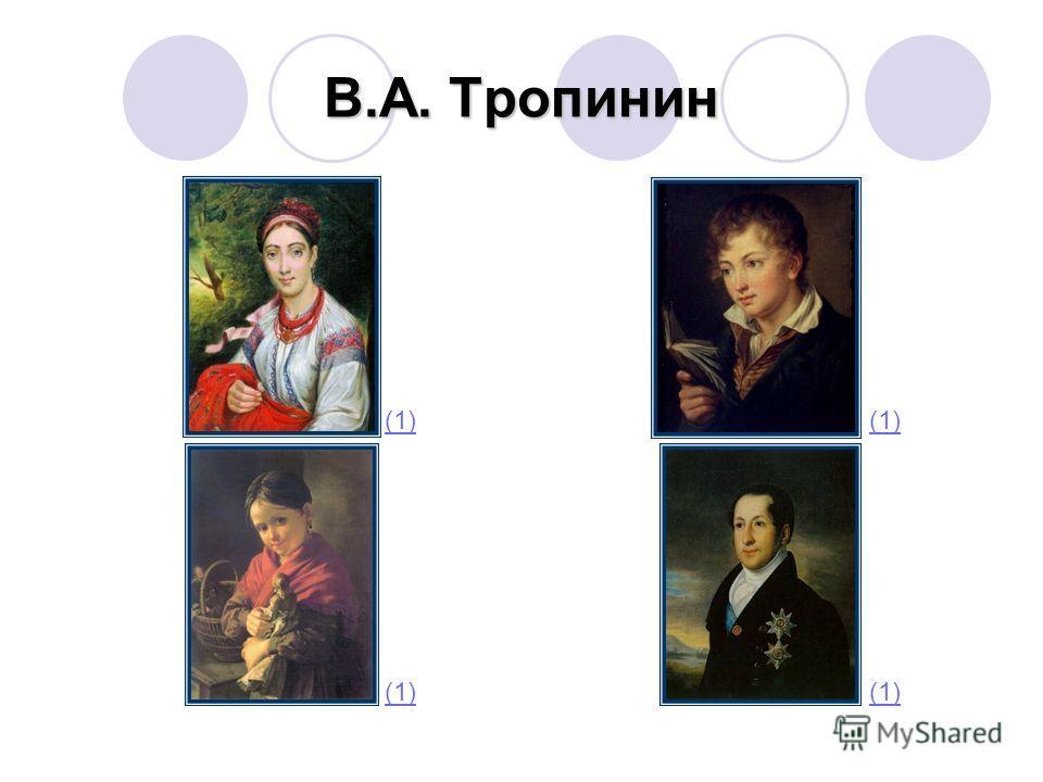 В.А. Тропинин (1)