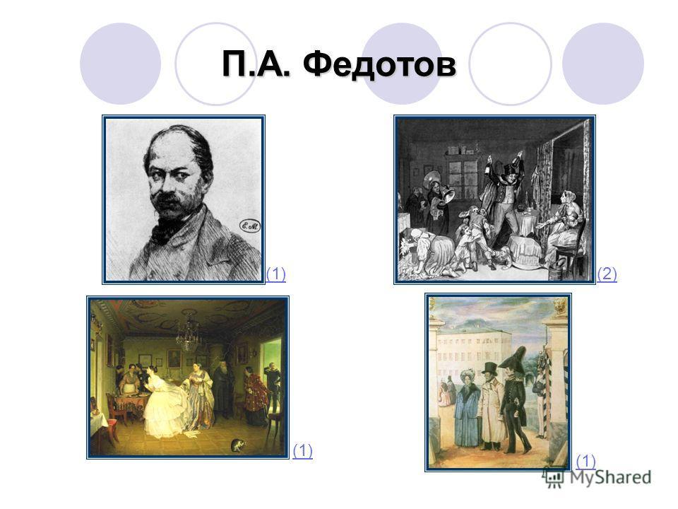 П.А. Федотов (1) (2) (1)