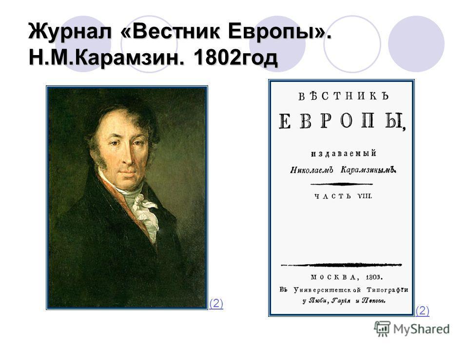Журнал «Вестник Европы». Н.М.Карамзин. 1802 год (2)