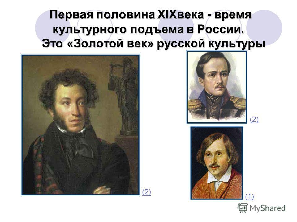 Первая половина XIXвека - время культурного подъема в России. Это «Золотой век» русской культуры (2) (1) (2)