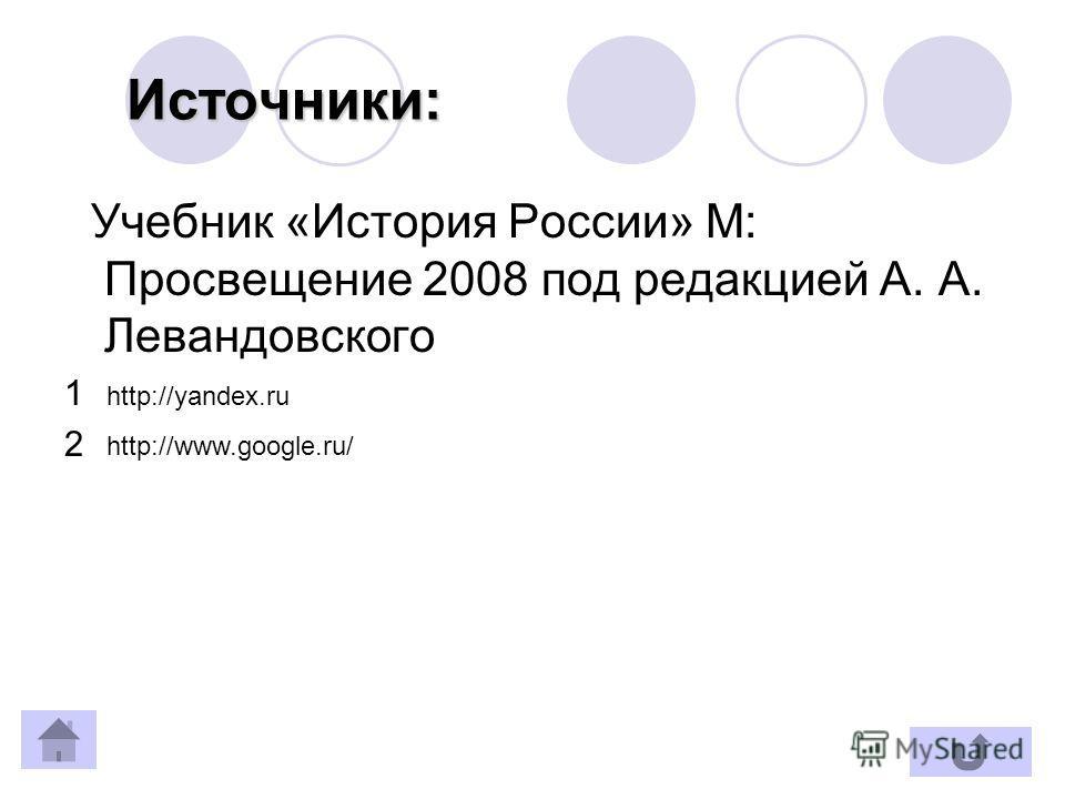 Источники: Источники: Учебник «История России» М: Просвещение 2008 под редакцией А. А. Левандовского 1 2 http://yandex.ru http://www.google.ru/