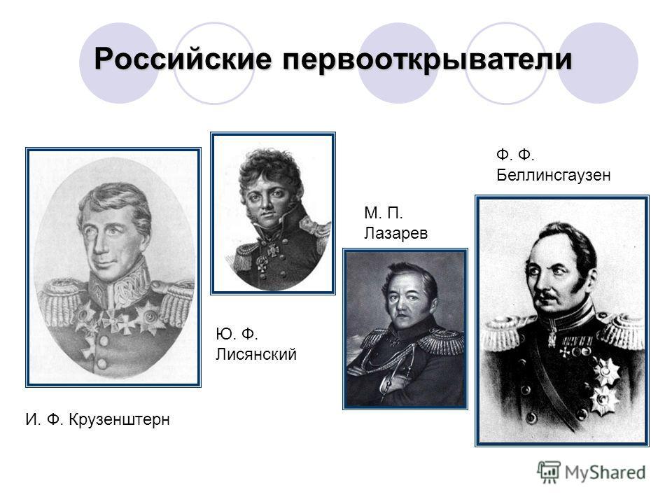 Российские первооткрыватели И. Ф. Крузенштерн Ю. Ф. Лисянский Ф. Ф. Беллинсгаузен М. П. Лазарев