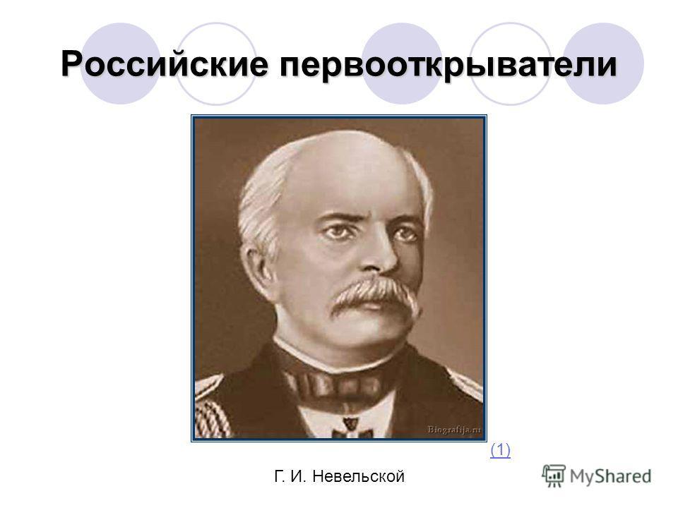 Российские первооткрыватели Г. И. Невельской (1)