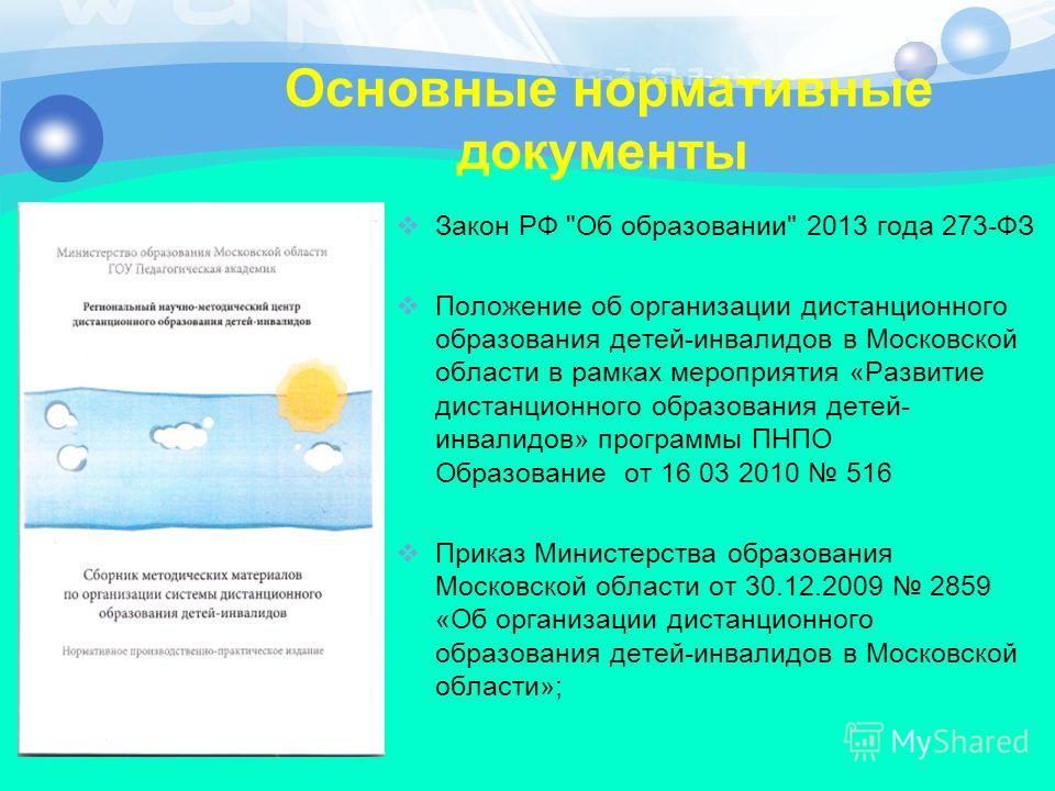 Основные нормативные документы Закон РФ