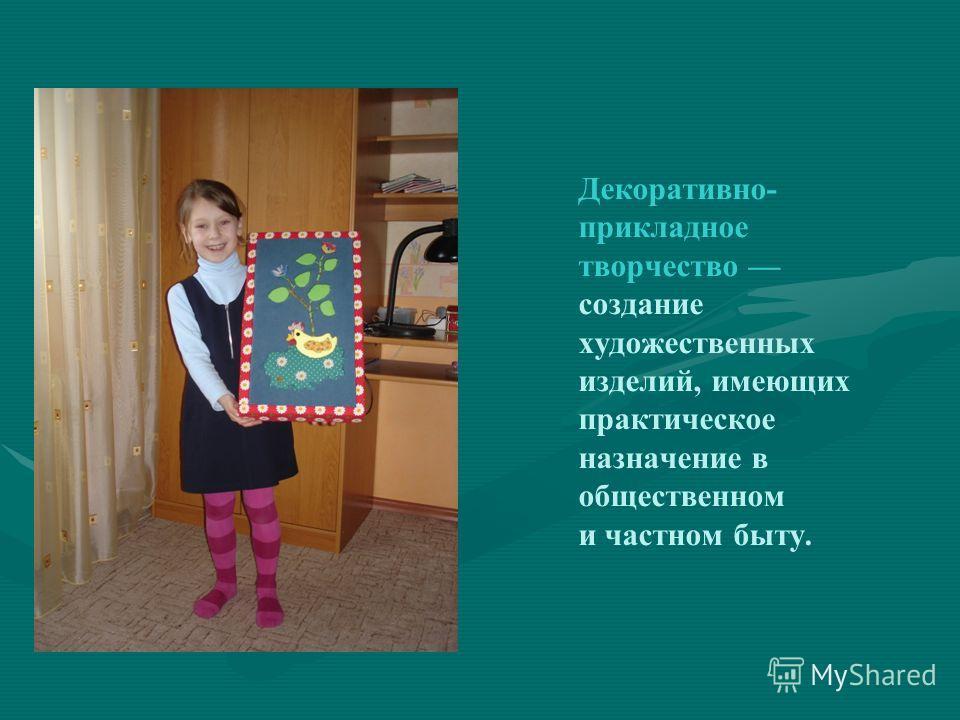 Творческая деятельность поднимает личность со ступени потребителя духовных и материальных ценностей до ступени их созидателя