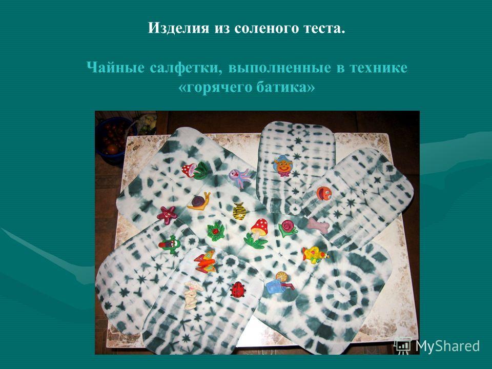 2. Узелковый батик Скатерти и салфетки, в дальнейшем будут использоваться при оформлении кафе Бартошицкого ДК
