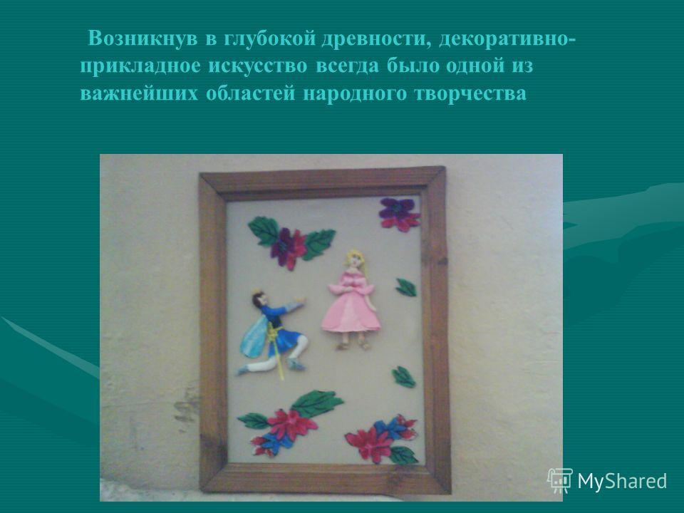 При обработке материалов в декоративно-прикладном искусстве используются различные технологи и приёмы: флористический дизайн