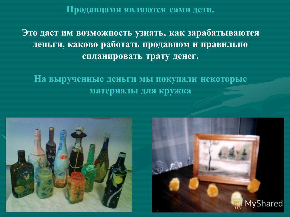 Спонсоров у нашего кружка нет. Но мне удается организовать выставки-распродажи для родителей, посещающих родительские собрания, для односельчан на Дне поселка. Ярмарка в Польше, приуроченная ко дню Святой пасхи (2007)