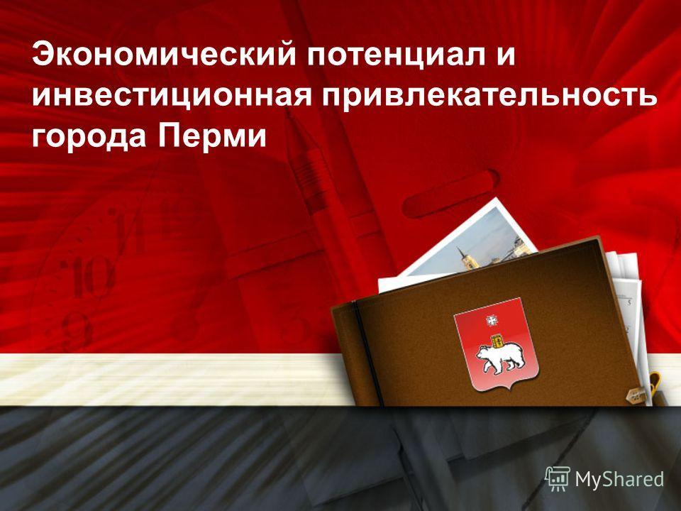 Экономический потенциал и инвестиционная привлекательность города Перми