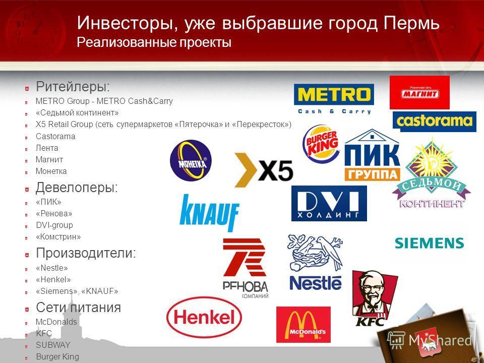 Ритейлеры: METRO Group - METRO Cash&Carry «Седьмой континент» X5 Retail Group (сеть супермаркетов «Пятерочка» и «Перекресток») Castorama Лента Магнит Монетка Девелоперы: «ПИК» «Ренова» DVI-group «Комстрин» Производители: «Nestle» «Henkel» «Siemens»,