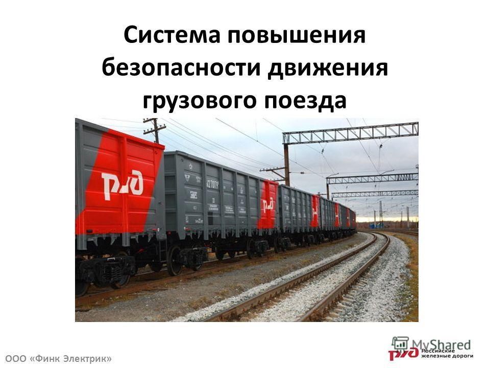 Система повышения безопасности движения грузового поезда ООО «Финк Электрик»