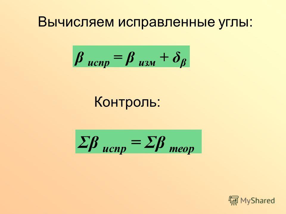 Вычисляем исправленные углы: β испр = β изм + δ β Контроль: Σβ испр = Σβ теор