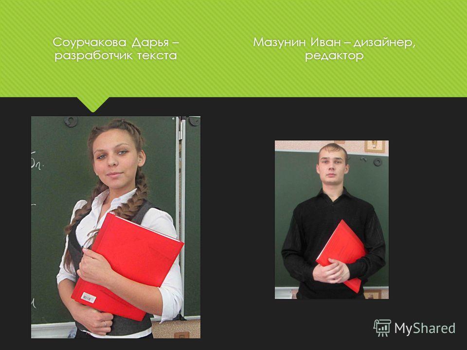 Соурчакова Дарья – разработчик текста Мазунин Иван – дизайнер, редактор