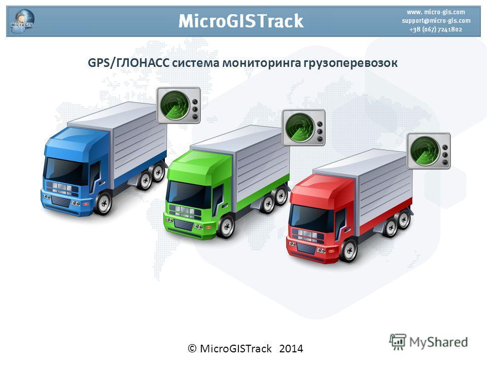 GPS/ГЛОНАСС система мониторинга грузоперевозок © MicroGISTrack 2014