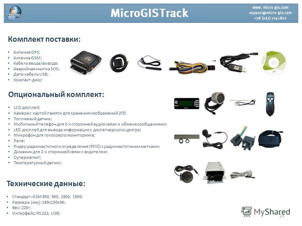Комплект поставки: Антенна GPS; Антенна GSM; Кабель ввода/вывода; Аварийная кнопка SOS; Дата-кабель USB; Компакт-диск; Опциональный комплект: LCD дисплей; Камера с картой памяти для хранения изображений 2Гб; Топливный датчик; Мобильный телефон для 2-