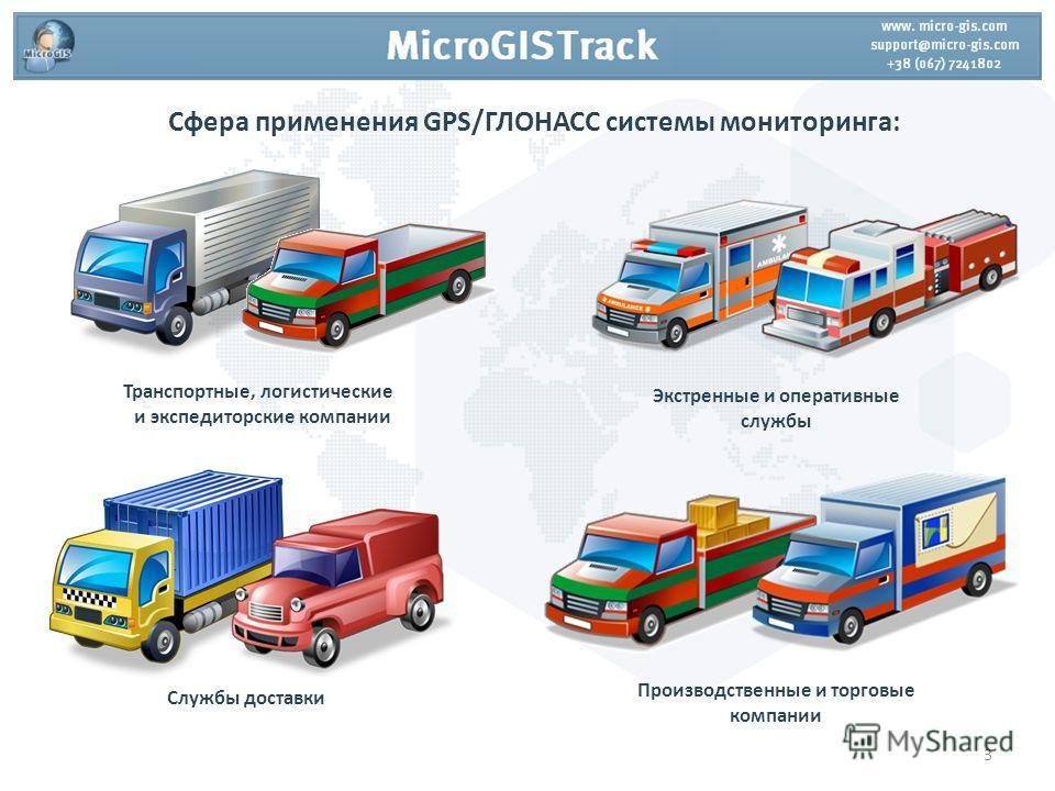 Сфера применения GPS/ГЛОНАСС системы мониторинга: Экстренные и оперативные службы Транспортные, логистические и экспедиторские компании 3 Производственные и торговые компании Службы доставки