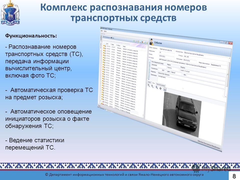 Комплекс распознавания номеров транспортных средств - Распознавание номеров транспортных средств (ТС), передача информации вычислительный центр, включая фото ТС; - Автоматическая проверка ТС на предмет розыска; - Автоматическое оповещение инициаторов