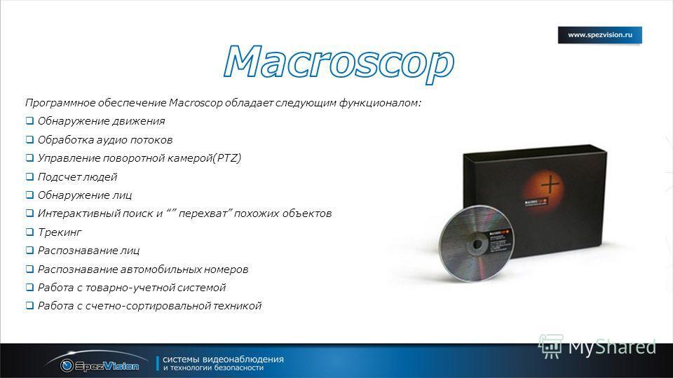 Программное обеспечение Macroscop обладает следующим функционалом: Обнаружение движения Обработка аудио потоков Управление поворотной камерой(PTZ) Подсчет людей Обнаружение лиц Интерактивный поиск и перехват похожих объектов Трекинг Распознавание лиц